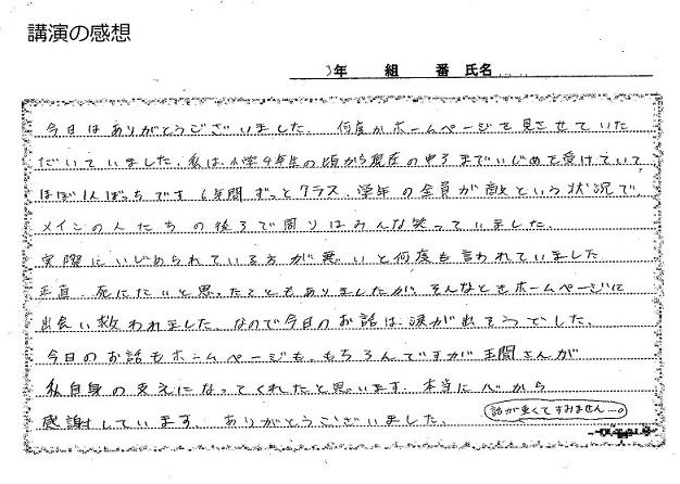 先生への感謝の手紙